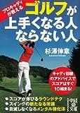 プロキャディが教える ゴルフが上手くなる人ならない人 (中経の文庫)
