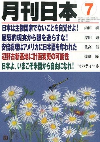 月刊日本 2015年 07 月号 [雑誌]