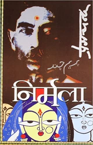 All Munshi Premchand Books : Nirmala