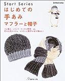 はじめての手あみマフラーと帽子—ゴム編み・シマシマ・ケーブル模様…etc.冬の人気アイテム、マフラーと帽子が必ず編める!