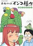 インコ様々 6羽+3人ぐらし (ぶんか社コミックス)