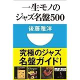 Amazon.co.jp: 一生モノのジャズ名盤500(小学館101新書) 電子書籍: 後藤雅洋: Kindleストア