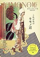 KIMONO姫12 キモノ・スタイル・ブック編 (祥伝社ムック)