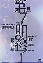 第7期終了(良心盤)[DVD]