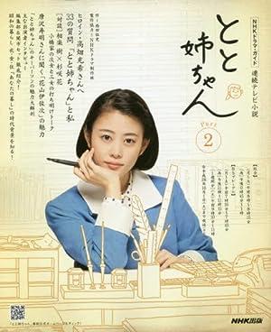 連続テレビ小説 とと姉ちゃん Part2 (NHKドラマ・ガイド)