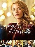 映画「アデライン 100年目の恋」・・・映像の美しいファンタジー・ロマン