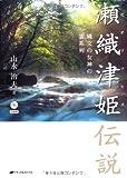 瀬織津姫伝説—縄文の女神の霊系列—