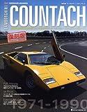 復刻版ランボルギーニ・カウンタック (NEKO MOOK 1502 ROSSOスーパーカー・アーカイブス)
