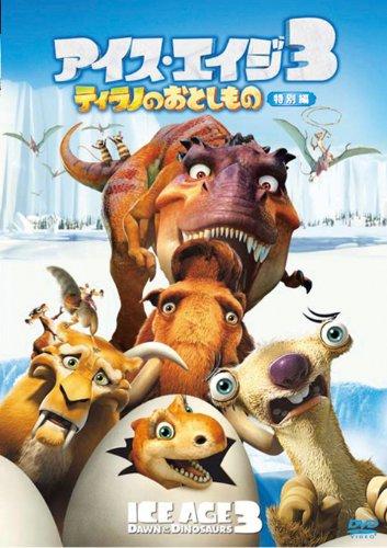 アイス・エイジ3 ティラノのおとしもの(特別編) [DVD]