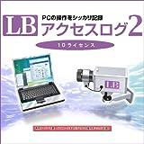 LB アクセスログ2 10ライセンス [ダウンロード]