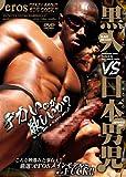 黒人VS日本男児 [DVD]