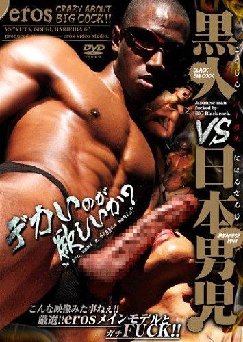 [] 黒人VS日本男児