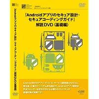 『Androidアプリのセキュア設計・セキュアコーディングガイド』解説DVD〈基礎編〉