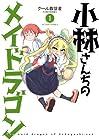 小林さんちのメイドラゴン 第1巻 2014年05月10日発売
