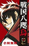 戦国八咫烏 8 (少年サンデーコミックス)