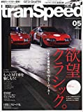 tranSpeed(トランスピード) 2015年 05 月号 [雑誌]
