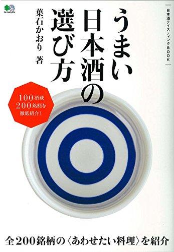 うまい日本酒の選び方 (日本酒テイスティングBOOK)