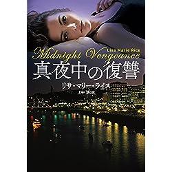 真夜中の復讐 (扶桑社BOOKSロマンス) [Kindle版]