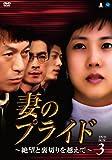 妻のプライド~絶望と裏切りを越えて DVD-BOX3[DVD]