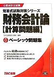 財務会計論 計算問題編ベーシック問題集 (公認会計士試験短答式試験対策シリーズ)