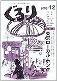ぐるり 2008/12―コーヒー1杯分の情報マガジン