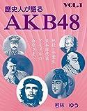 歴史人が語るAKB48: 現役+卒業生 日本国代表アイドルのみなさまへ  Vol.1