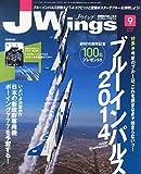 J Wings (ジェイウイング) 2014年9月号