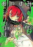 おやすみジャック・ザ・リッパー(2) (ARIAコミックス)