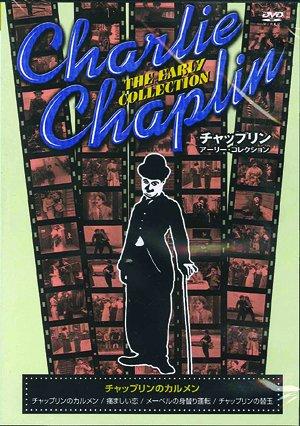 チャップリンのカルメン [DVD]