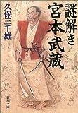 謎解き宮本武蔵 (新潮文庫)