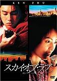 F4 Film Collection スカイ・オブ・ラブ 特別版 (初回限定豪華BOX仕様) [DVD]