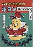 なぞなぞおばけポヨン―きょうふのクリスマス (なぞなぞおばけポヨンシリーズ)