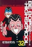 BE-BOP-HIGHSCHOOL(32) (ヤンマガKCスペシャル)