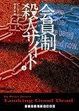 会員制殺人サイト 下 (ランダムハウス講談社文庫 シ 4-4)
