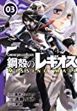 鋼殻のレギオスMISSING MAIL3 (角川コミックス ドラゴンJr.)