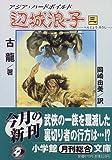 辺城浪子〈3〉 (小学館文庫)