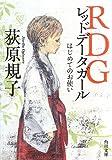 RDGレッドデータガール  はじめてのお使い (角川文庫)