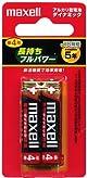 maxell アルカリ乾電池 ダイナミック 単4形 2本 ブリスターパック入 LR03(W) 2B A