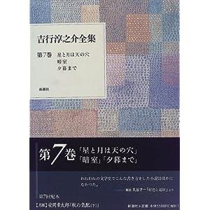 吉行淳之介全集 (第7巻)