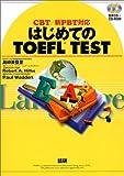 はじめてのTOEFL TEST―CBT/新PBT対応