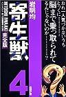 寄生獣 完全版 第4巻 2003年02月19日発売
