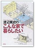 渡辺篤史のこんな家で暮らしたい