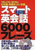 スマート英会話 6000フレーズCD-BOOK