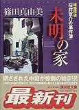未明の家 (講談社文庫―建築探偵桜井京介の事件簿)