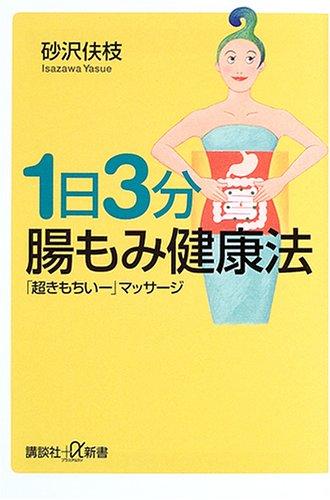 1日3分 腸もみ健康法 (講談社+α新書)