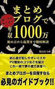 まとめブログで年収1000万稼ぐ方法教えます