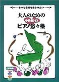 大人のためのピアノ悠々塾 中級編(2)
