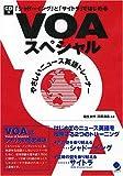VOAスペシャル やさしいニュース英語トレーナー