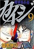 カイジ—賭博黙示録 (9) (ヤンマガKC (762))