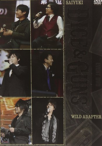 最遊記+WILD ADAPTER Dice&Guns [DVD]